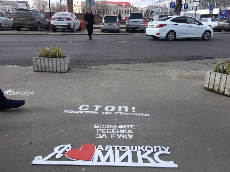 Профилактическое мероприятие с пешеходами