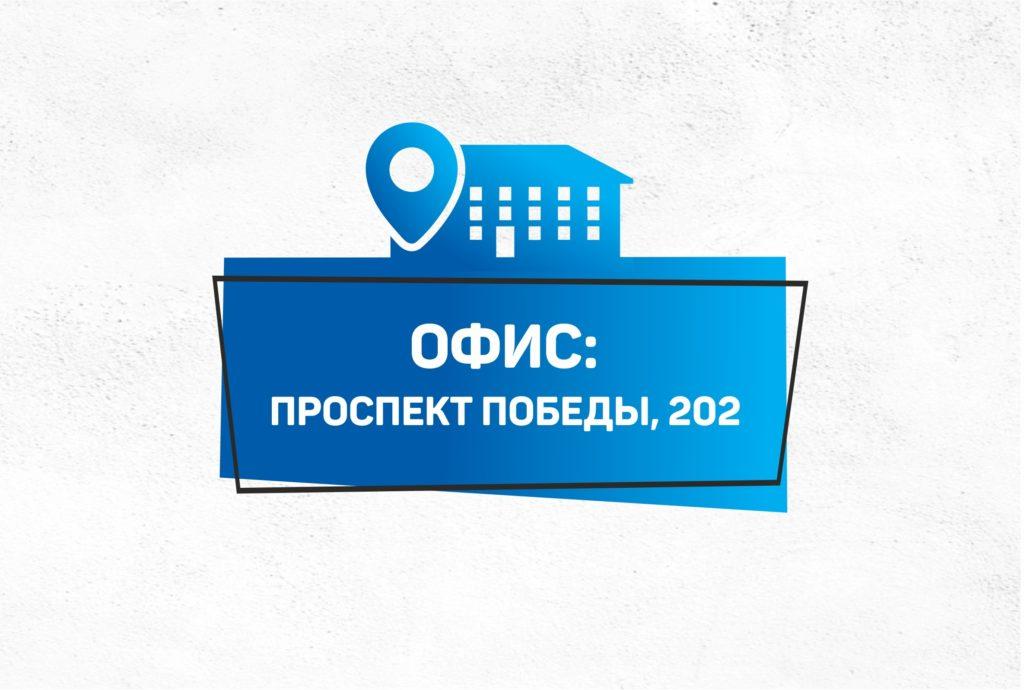 Проспект Победы 202