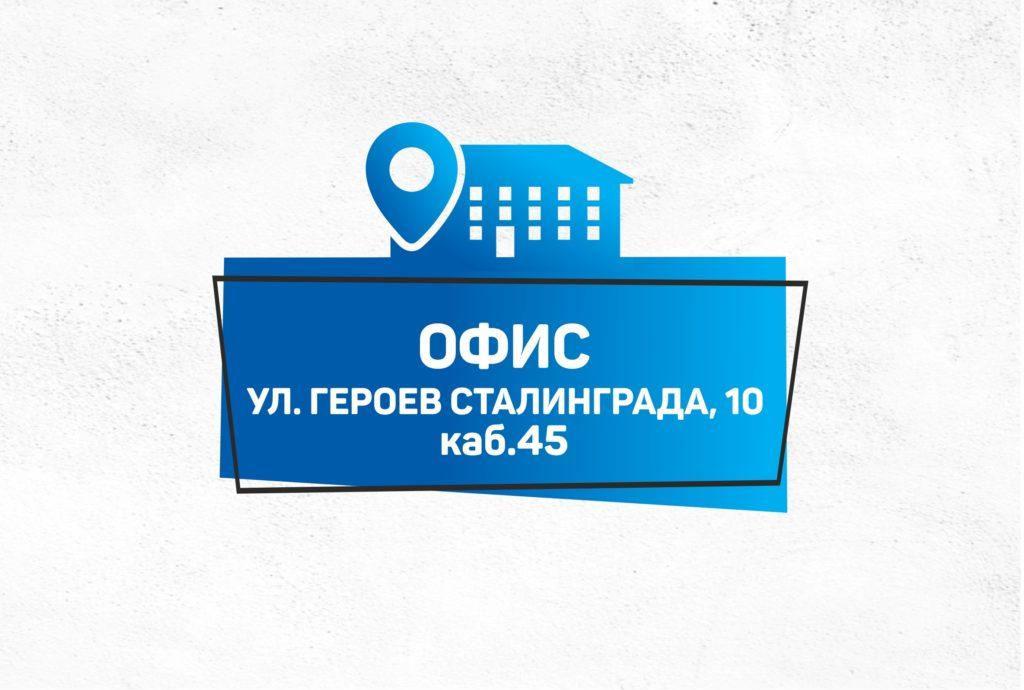 Героев Сталинграда 10