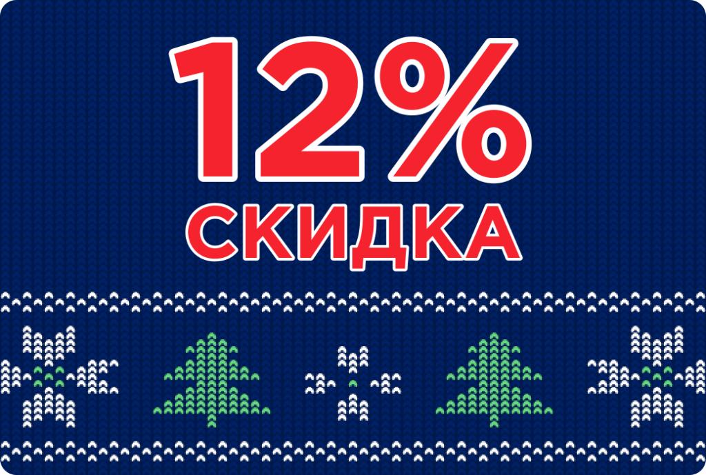 скидка 12 процентов