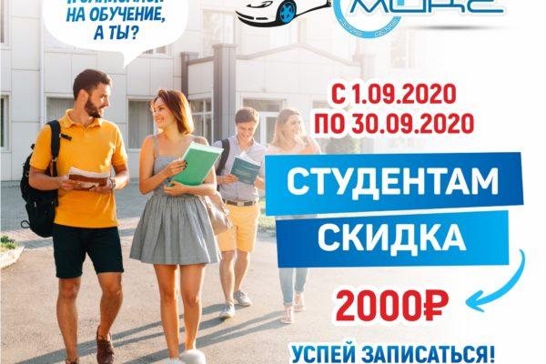 скидка студентам 2000