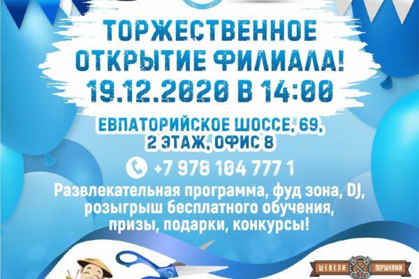 автошкола Меганом Симферополь